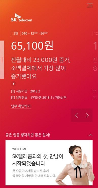SK텔레콤, 빌레터 통해 사용자 맞춤형 요금 안내 제공